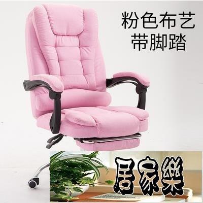 老闆椅 電腦椅家用簡約懶人靠背老板椅可躺辦公椅休閒轉椅座椅椅子 【居家樂】