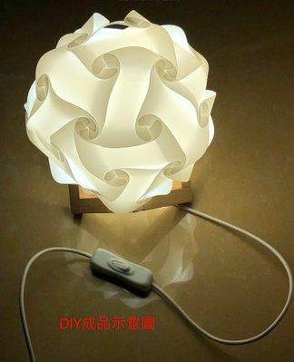 ►1873◄DIY提燈 科普實驗 科學遊戲 IQ Light 創意燈籠 手作燈具材料包 17cm燈罩