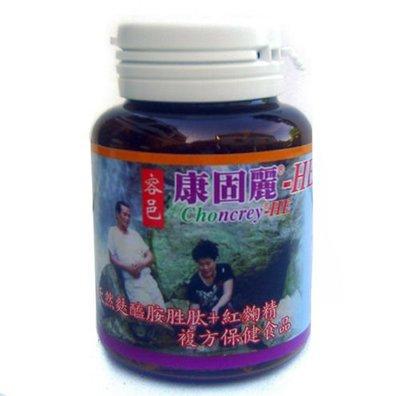 【新貨到】納豆激酶(20000g/ fu)+無毒紅趜精+頂級麩醯胺胜肽~市面看不到的超高單位高成份比例極品{年終回饋特賣} 台南市