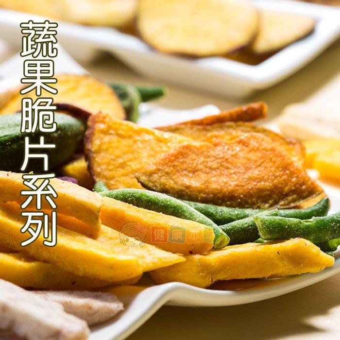 綜合蔬果脆片 大包裝1Kg [TW00007]健康本味
