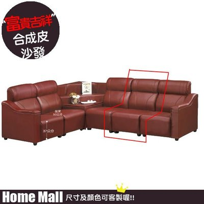HOME MALL~富貴吉祥L型中椅沙發 $1450~(自取價)8K