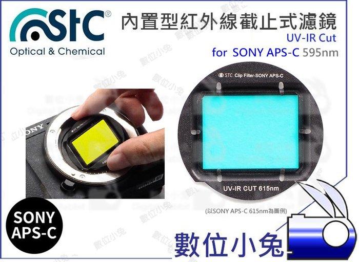 數位小兔【SONY APS-C 595nm UV-IR Cut 紅外線截止式濾鏡 內置型】還原鏡 STC APSC