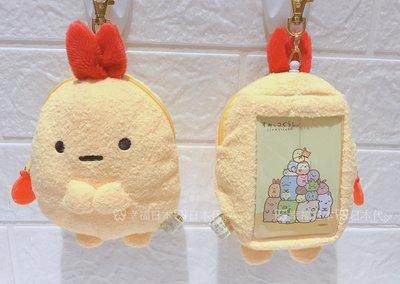 現貨-日本正版 角落生物 炸蝦伸縮票卡 票卡夾 拉鍊零錢包