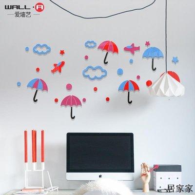 墻貼 墻畫 亞克力 立體墻畫 自黏 雨傘飛機 小清新裝飾兒童房幼兒園客廳臥室餐廳3D亞克力立體墻貼