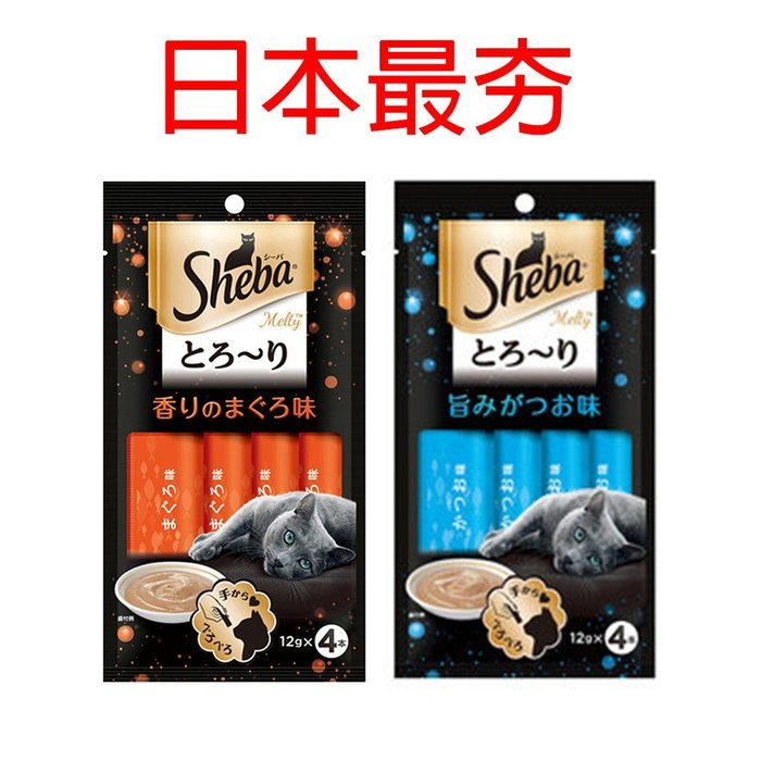 Sheba 貓肉泥 鮪魚 鰹魚 貓零食 貓咪的最愛