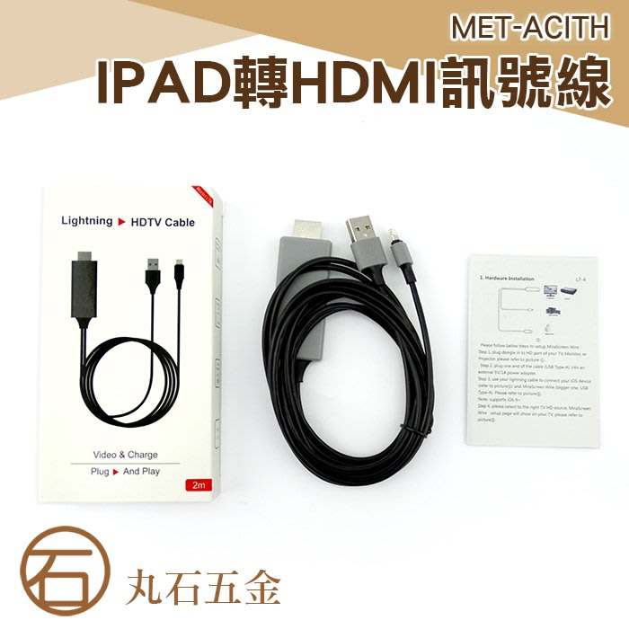 丸石五金 HDMI USB Lightning 3種接口 手機連接電視 轉換線 MET-ACITH