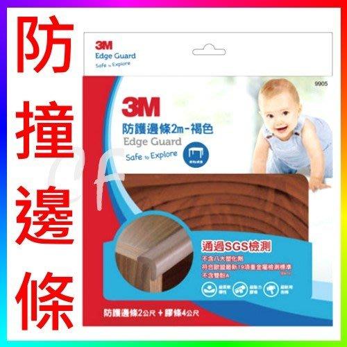 {CF舖}3M兒童安全系列-9905防護邊條2M(褐色)(3M防護邊條 防撞邊條 防撞邊條 防撞條 幼兒防護 兒童防護