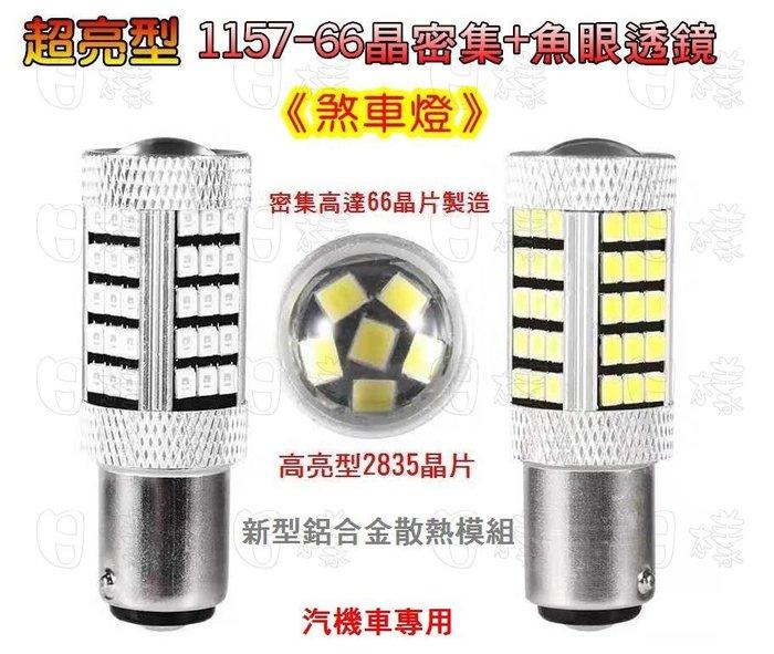 《日樣》1157雙芯 高密集66燈芯+魚眼透鏡 暴亮款  LED剎車燈 煞車燈 汽車/機車專用(非63晶片)AA