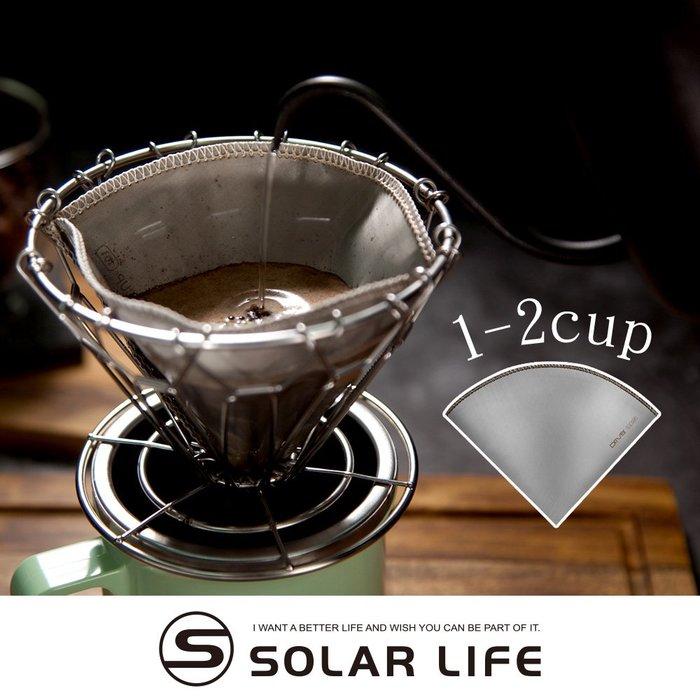 Driver 不鏽鋼環保濾紙(錐形)1-2cup.環保咖啡濾紙 304不鏽鋼濾紙 便攜式極細濾網 圓錐型濾