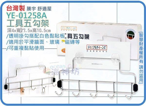 海神坊=台灣製 TENG YU YE-01258A 工具五勾架 浴室門後掛鉤 萬用掛勾 免施工不鏽鋼 附PET膜9入免運