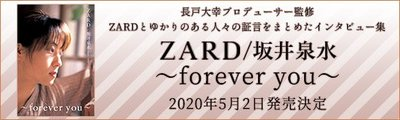 代購 Musing ZARD 坂井泉水 ~forever you~ 貴重秘話 未公開資料收錄 寫真書 BOOK 2020