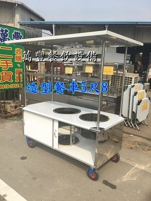 萬豐餐飲設備 全新 5尺8餐車 (右孔屋頂餐車+門)各類訂製餐車 餐車訂做 不鏽鋼餐車
