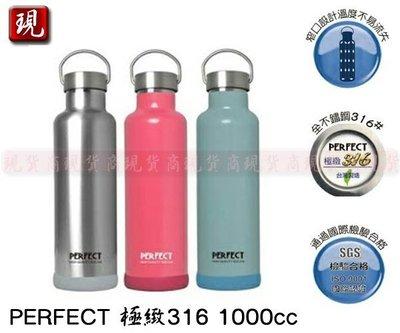 【現貨商】原廠 台灣製 PERFECT 316#不鏽鋼極緻真空保溫杯 1000cc 公司貨 另有其他尺寸