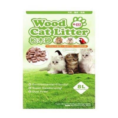 Q.PET 純松木沙 松樹砂 木屑砂 貓沙 環保貓砂 8L(升)可堆肥可火焚,每包220元 新竹市