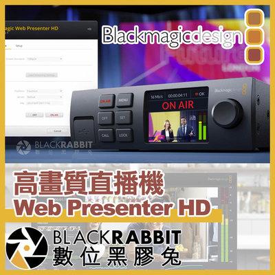 數位黑膠兔【 Blackmagic Web Presenter HD 高畫質 直播機 】 導播機 Youtube 串流