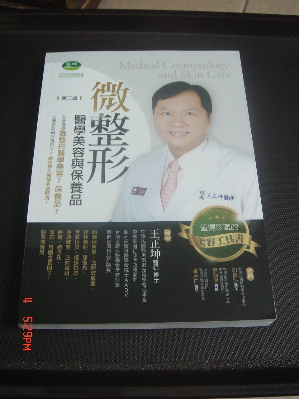 微整形 醫學美容與保養品 第二版 王正坤醫師 2017年