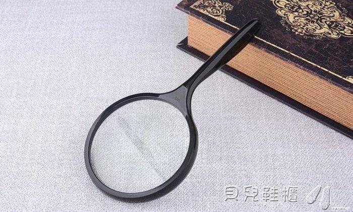 放大鏡高清放大鏡10倍100mm大鏡面手持式放大鏡閱讀老人老年放大鏡 貝兒鞋櫃『全館免運,滿千折百』