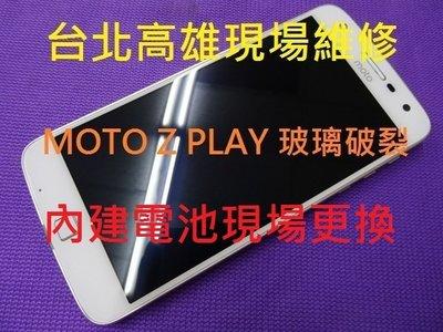 台北高雄現場服務moto z play XT1635-02玻璃破裂 液晶總成 moto z play電池現場更換