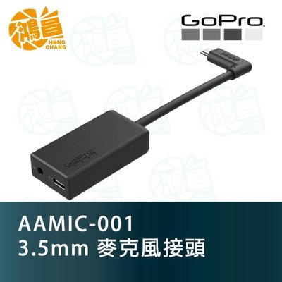 【鴻昌】GoPro 專業級 3.5mm 麥克風接頭 AAMIC-001 HERO7、HERO6 外接mic轉接頭