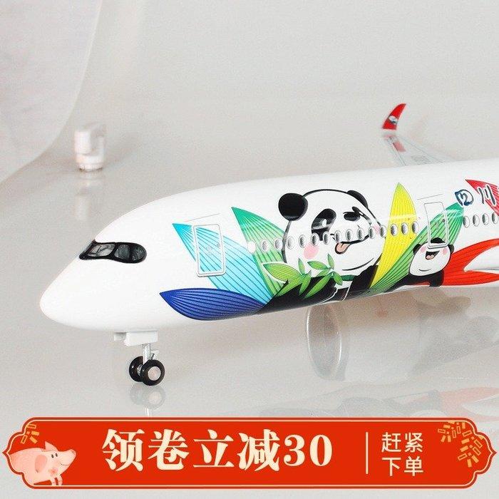 乾一空客A350飞机模型带灯带轮四川航空仿真客机熊猫原型机南方航空