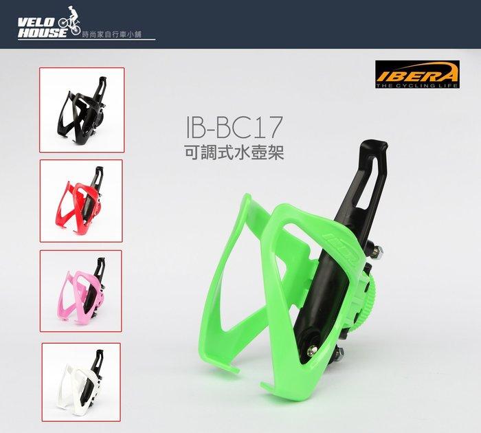 【飛輪單車】IBERA IB-BC17 輕量型可調式水壺架(綠色-5色選擇)