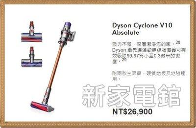 *~新家電錧~*回函贈好禮【Dyson...