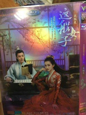 DVD影碟 我就是這般女子 (2021)  4枚組 高清版 關曉彤/侯明昊/趙順然