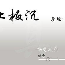 【全館7折!】《念真堂》青州上板沉  立香  尺6  一斤裝  天然無添加 沉香 檀香