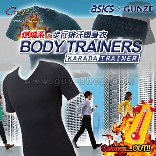 【ASICS x GUNZE】 100%日本製  身體訓練師 男性燃燒系步行排汗運動內衣 合身剪裁 無限伸展 效率加倍
