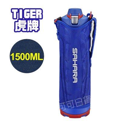 【可可日貨】新品❤️TIGER 虎牌 不鏽鋼運動型保冷瓶(藍色) MME-F150 1.5L 保冷 彈蓋式 1500ML 宜蘭縣