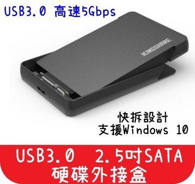 【艾思黛拉A0299】附USB線 金勝 KINGSHARE 外接硬碟盒2.5吋 USB3.0 SSD/筆電硬碟/機械硬碟