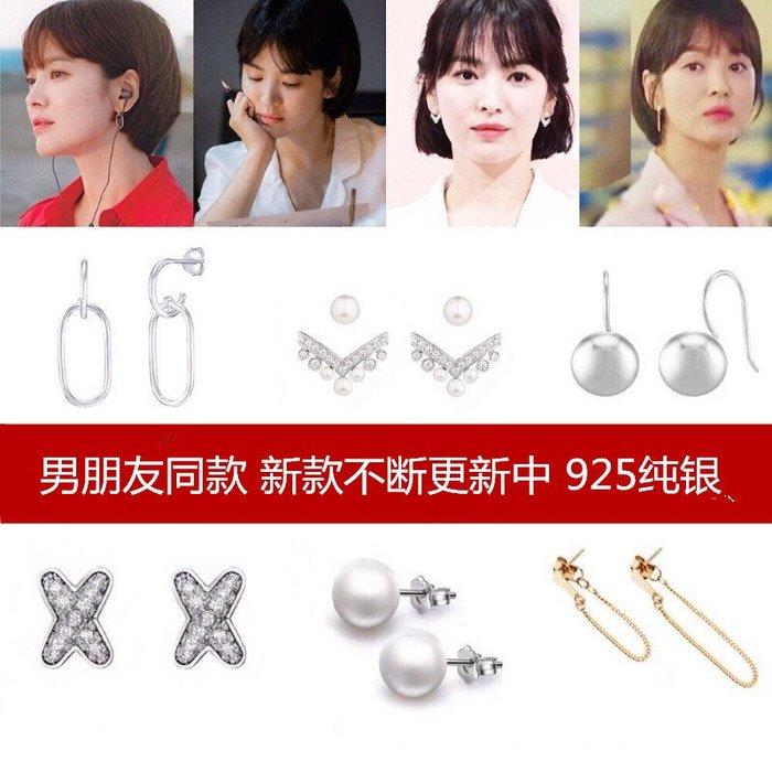 【閃亮登場】男朋友宋慧耳釘耳環耳圈純銀針簡約幾韓版韓式