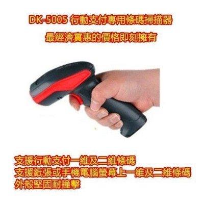 DK-5005 DK5005 堅固耐用 經濟型 一維 / 二維條碼掃描器 行動支付適用 掃手機平板電腦 QR CODE