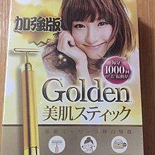 黃金美容棒 加強版 瘦面 v面 全新