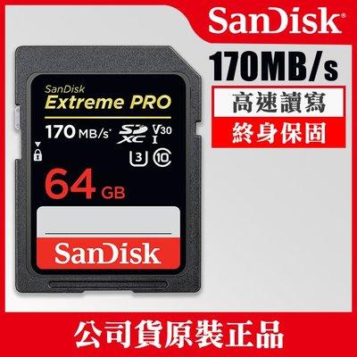 【群光公司貨】64GB 170MB/s 終身保固 Extreme PRO SDXC SD  記憶卡 屮Z1