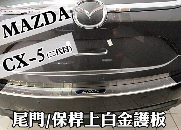 大新竹【阿勇的店】2017 2018 MAZDA CX-5 CX5 專用 行李廂外護板 尾門白金踏板 防刮白金飾板