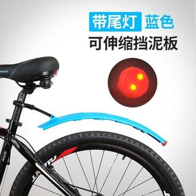 腳踏車擋泥板可伸縮山地車可調節