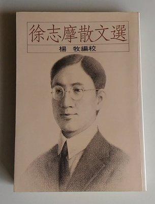 【書香傳富1990】徐志摩散文選_楊牧 --- 89成新