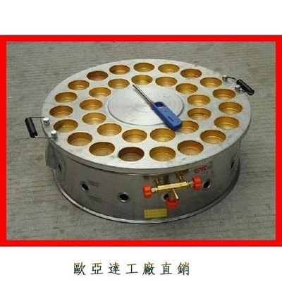 瓦斯燃氣旋轉32孔紅豆餅機/車輪餅機OYD-1400354
