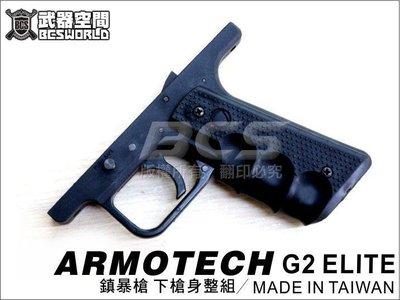(武莊)ARMOTECH G2 ELITE 鎮暴槍 下槍身整組