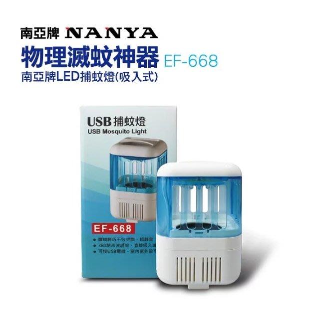 (吉賀) 南亞牌 USB 吸入式捕蚊燈 捕蚊燈 吸蚊燈 光觸媒捕蚊燈 LED  EF-668
