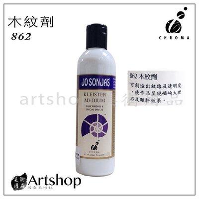 【Artshop美術用品】澳洲 CHROMA JO SONJA'S 壓克力輔助劑 862 木紋劑 250ml