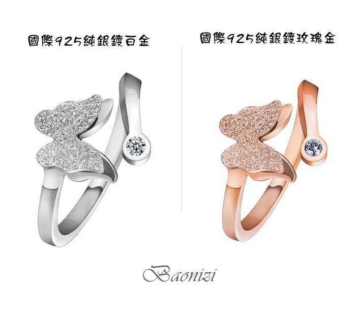 《現貨》國際S925純銀 蝴蝶鑲鑽開口戒指 銀色/玫瑰金 兩款 情人節 生日 聖誕節 Baonizi K6034 寶妮子