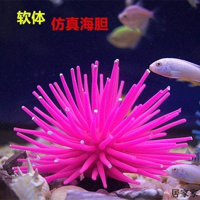 魚缸裝飾 魚缸造景擺飾 仿真海膽仿真海葵軟體珊瑚水中布景魚缸裝飾水族箱造景裝飾用品全館免運價格下殺