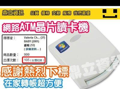 現貨可店取【鼎立資訊 】EZ100PU 超迷你網路ATM晶片讀卡機/i-cash/轉帳/報稅/網路繳費/查餘額