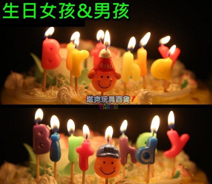 蠟燭 生日蠟燭 蛋糕蠟燭 可愛蠟燭 兒童 情侶專屬 多款式聯合 糖果蠟燭 生日蠟燭 求婚 告白 情人節【P110004】