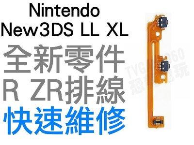 任天堂 Nintendo New3DSLL New3DSXL R ZR L ZL微動按鍵 微動開關 排線【台中恐龍電玩】