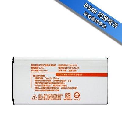 Koopin 認證版高容量防爆鋰電池 SAMSUNG GALAXY S5 I9600