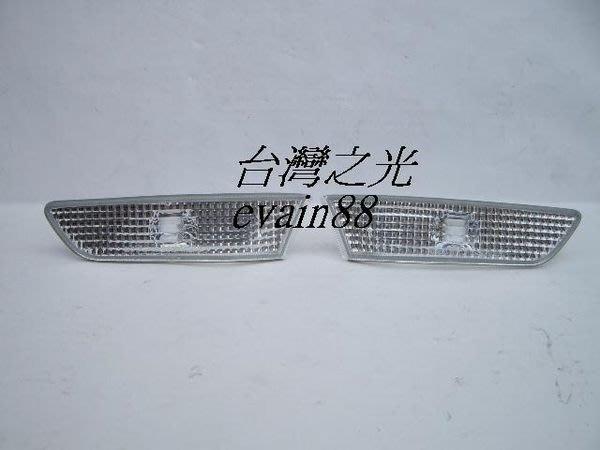 《※台灣之光※》全新INFINITI 03 04 05 06年G35  2門高品質晶鑽側保桿側燈組 台灣製