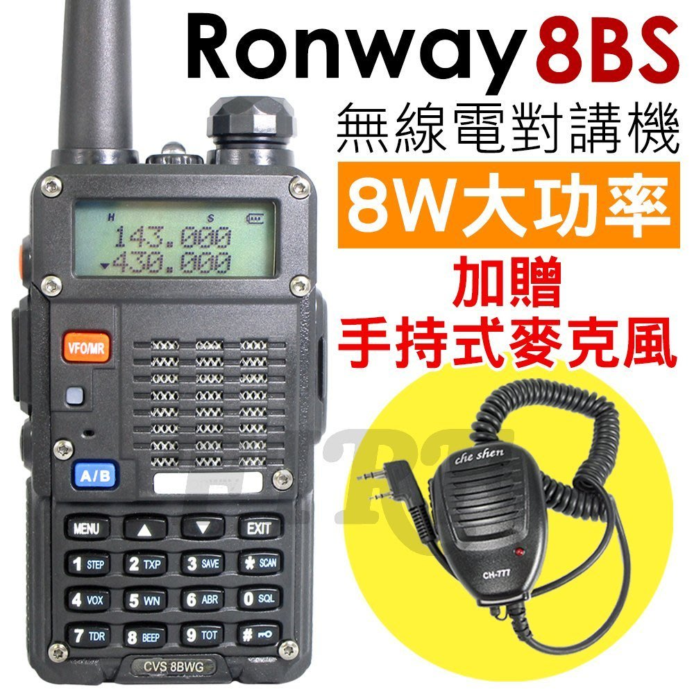 《實體店面》【加贈手持托咪】Ronway 隆威 8BS 無線電對講機 8W大功率 音量加大 省電功能 雙頻雙顯